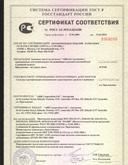 сертификат2009-1