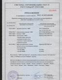 сертификат2009-2